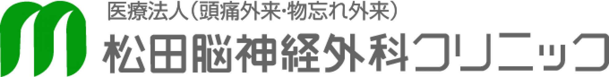 医療法人 松田脳神経外科クリニック